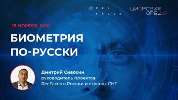 Первый цифровой: Биометрия по-русски / Цифровая среда - видео