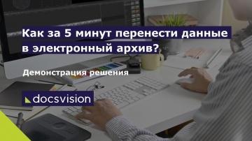 Docsvision: Демонстрация работы с электронным архивом в СЭД Docsvision