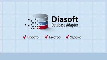 Диасофт: Diasoft Database Adapter: решение для миграции приложений