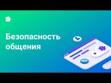 Voximplant: Александр Штейн, Voximplant: Как обезопасить общение клиента и курьера - видео