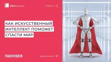 КОРУС Консалтинг: как искусственный интеллект поможет спасти мир