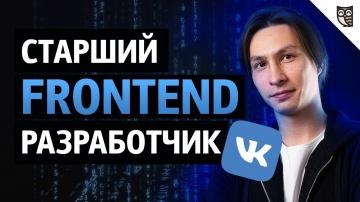 LoftBlog: Как устроен Frontend ВКонтакте? - видео