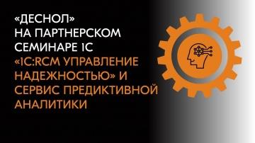 Деснол Софт: Новое решение «1С:RCM Управление надежностью» и сервис предиктивной аналитики - видео