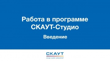 Работа в ПО СКАУТ-Студио - Введение
