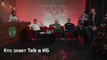 Anti-Malware.ru: кто знает Talk в ИБ (Первое шоу по ИБ)