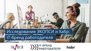 ИТ бренд работодателя: первое Всероссийское исследование от ЭКОПСИ и Хабра - видео