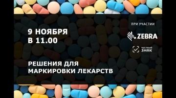 Вебинар 9 ноября Маркировка лекарств При участии Zebra и ЦРПТ часть 1 - видео