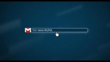 Мастерхост: Что такое MySQL