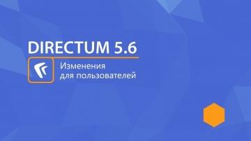 Directum: DIRECTUM 5.6. Изменения для пользователей