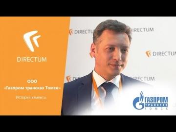 DIRECTUM в ООО «Газпром трансгаз Томск». История клиента