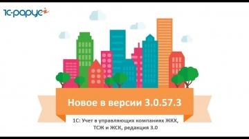 1С: Учет в управляющих компаниях ЖКХ, ТСЖ и ЖСК, релиз 3.0.57.3. Обзор изменений в программе