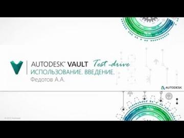 Autodesk CIS: Лекция 3.1 Использование. Введение