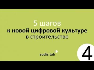 SODIS Lab: 5 шагов к новой цифровой культуре в строительстве. Часть 4. Роботизация и ИИ