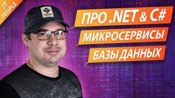 C#: Интервью с Senior .NET разработчиком / Многое про .NET и C# - видео