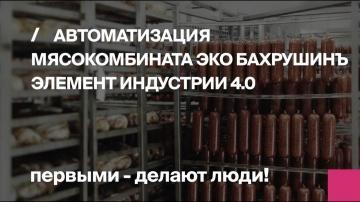 Первый Бит: Первый Бит | Индустрия 4.0 Автоматизация мясокомбината ЭКО БахрушинЪ совместно с BIZERBA