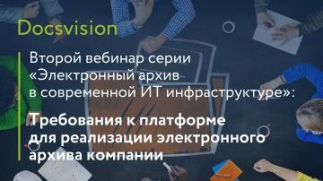 Docsvision: Требования к платформе для реализации электронного архива компании