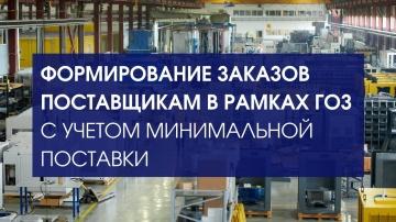InfoSoftNSK: Формирование заказов поставщикам в 1С:ERP в рамках ГОЗ с учетом минимальной поставки