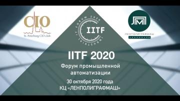 PLM: IITF 2020 секции: PLM-СИСТЕМЫ и ИНФРАСТРУКТУРА ДЛЯ ЦИФРОВИЗАЦИИ - видео