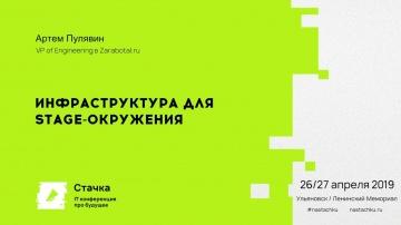 Стачка: Инфраструктура для stage окружения / Артемий Пулявин - видео