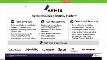 ДиалогНаука: Вебинар ARMIS – безагентная платформа - видео