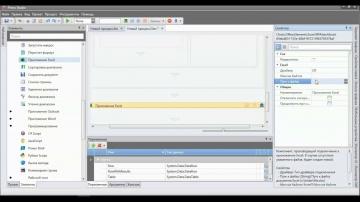RPA: Вводный курс по Primo RPA #7: Работа с типом данных таблица и Excel - видео
