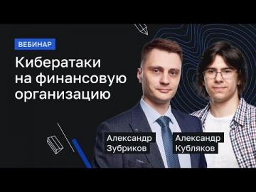 ITGLOBAL: Вебинар «Кибератаки на финансовые организации» - видео