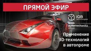 3d: Прямой эфир «Применение 3D-технологий в автомобильной промышленности» - видео