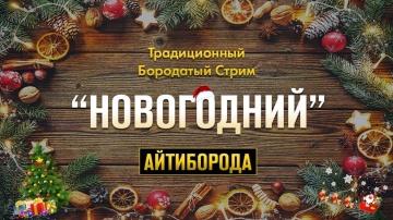 АйТиБорода: НОВОГОДНИЙ Бородатый Стрим / Январь 2021 - видео