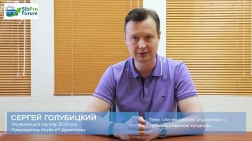 InfoSoftNSK: Сергей Голубицкий о СИБПРОФОРУМЕ - 2018