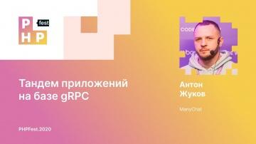 PHP: Антон Жуков. Тандем приложений на базе gRPC - видео