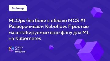 DevOps: Вебинар «MLOps без боли в облаке. Разворачиваем Kubeflow» 22 декабря - видео