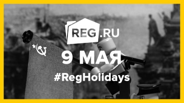 9 мая — День победы | REG.Holidays