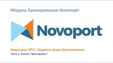 """Novoport: Как создать кнопку """"Бронировать"""" - видео"""