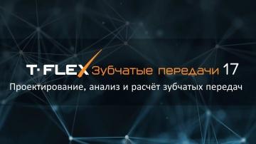 T-FLEX: Зубчатые передачи - новое приложение!
