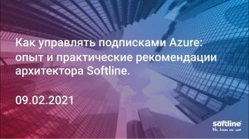 """Softline: Вебинар """"Как управлять подписками Azure: опыт и практические рекомендации архитектора Sof"""