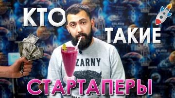 АйТиБорода: Кто такие СТАРТАПЕРЫ? Где деньги и зачем программисту работать задаром - видео