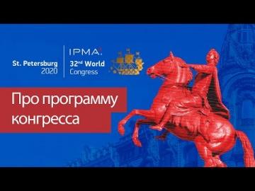 Проектная ПРАКТИКА: Полковников А. В. про программу конгресса IPMA 2020. Полная версия