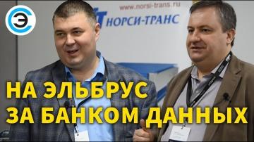 soel.ru: На Эльбрус за банком данных. НОРСИ-ТРАНС, АЭРОДИСК - видео