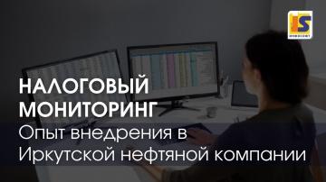 InfoSoftNSK: Налоговый мониторинг | Опыт внедрения налогового мониторинга в Иркутской нефтяной компа