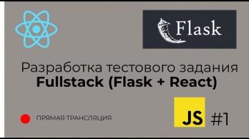 "PHP: Разработка приложения ""Панель метрик"" (Flask, React, Postgres) #1 - видео"