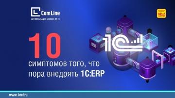 КомЛайн: 10 причин внедрить 1С:ERP - видео