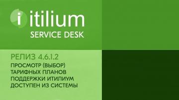 Деснол Софт: Просмотр (выбор) тарифных планов поддержки Service Desk Итилиум доступен из системы