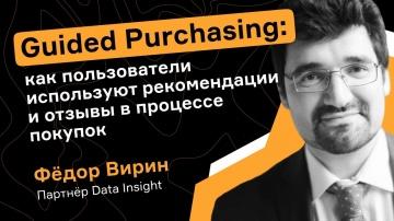 RetailCRM: Фёдор Вирин: как пользователи используют рекомендации и отзывы в процессе покупок - видео