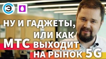 soel.ru: Ну и гаджеты, или как МТС выходит на рынок 5G. Михаил Глуховченко, Stream (MTC) - видео