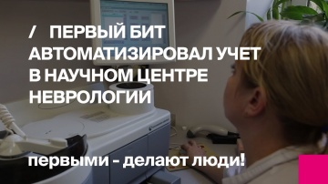 1С:Первый БИТ: Первый Бит автоматизировал учет в Научном центре неврологии