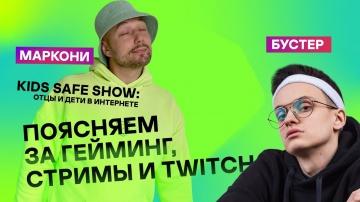 Kaspersky Russia: Kids Safe Show: Отцы и дети в интернете | Владимир Маркони и Слава Бустер - видео