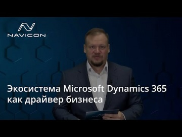 Экосистема Microsoft Dynamics 365 как драйвер бизнеса