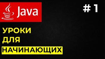 J: Уроки Java для начинающих / #1 - Программирование на Java - видео