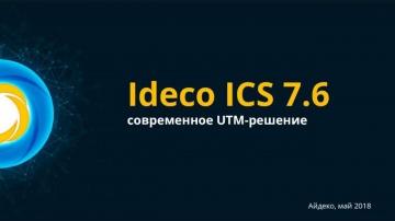 Айдеко: Ideco ICS 7.6 - новая версия