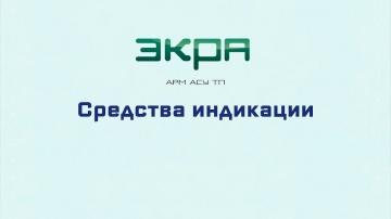 АСУ ТП: АРМ АСУ ТП. Эксплуатация 3. Индикация - видео